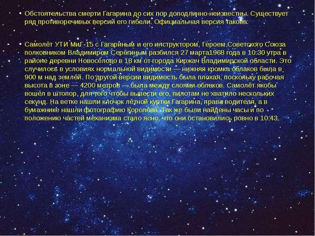 Обстоятельства смерти Гагарина до сих пор доподлинно неизвестны. Существует р...