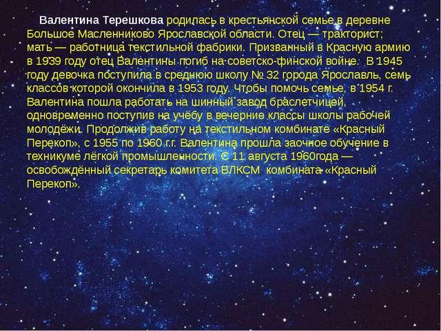 Валентина Терешкова родилась в крестьянской семье в деревне Большое Масленни...