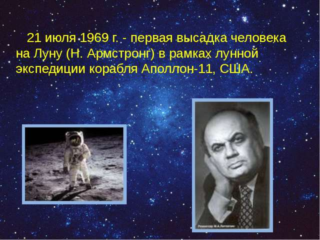 21 июля 1969 г. - первая высадка человека на Луну (Н. Армстронг) в рамках лу...