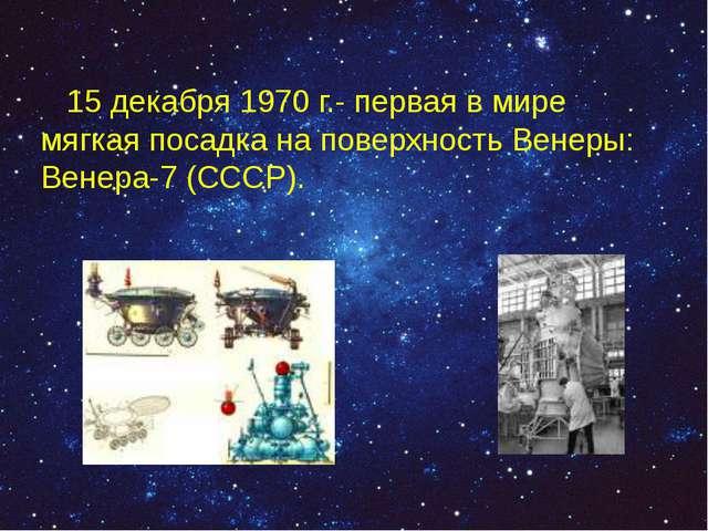 15 декабря 1970 г.- первая в мире мягкая посадка на поверхность Венеры: Вене...