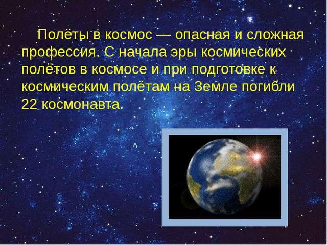 Полёты в космос— опасная и сложная профессия. С начала эры космических полё...