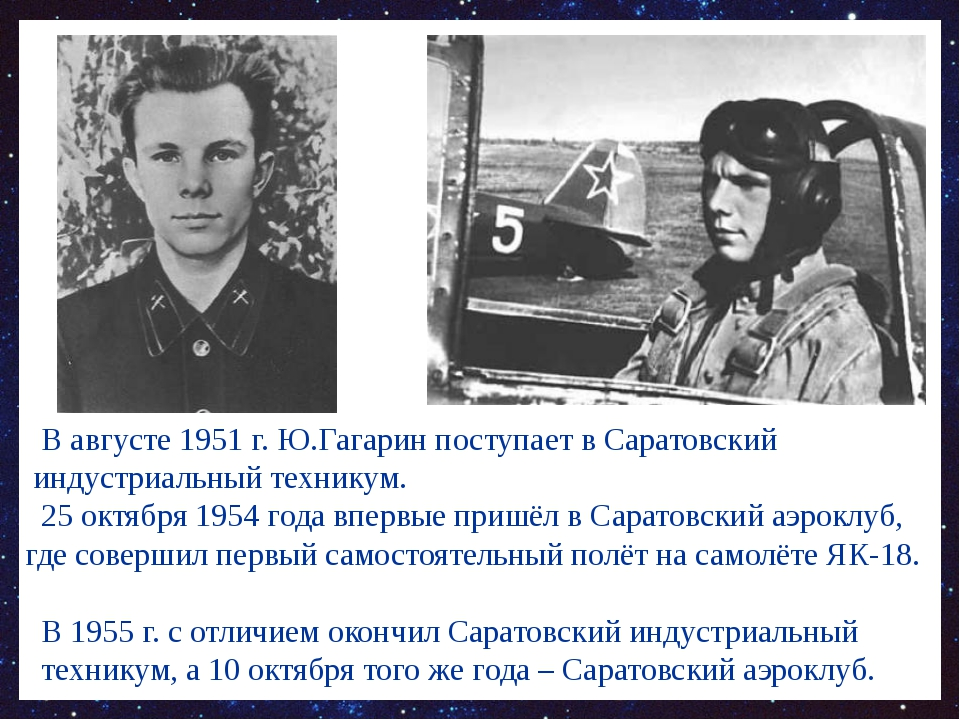 В августе 1951 г. Ю.Гагарин поступает в Саратовский индустриальный техникум....