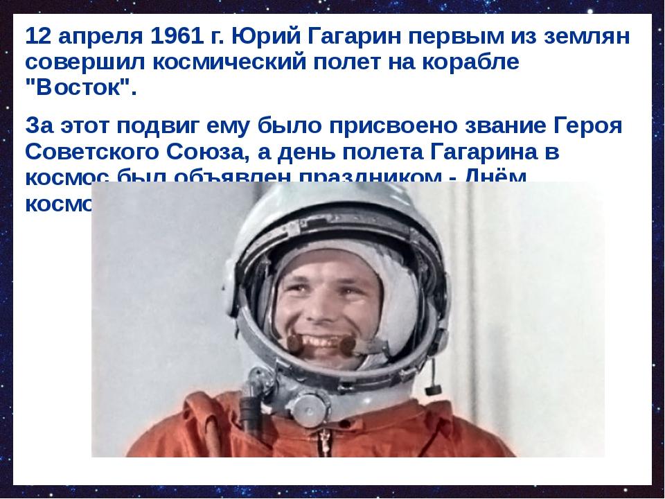 12 апреля 1961 г. Юрий Гагарин первым из землян совершил космический полет на...