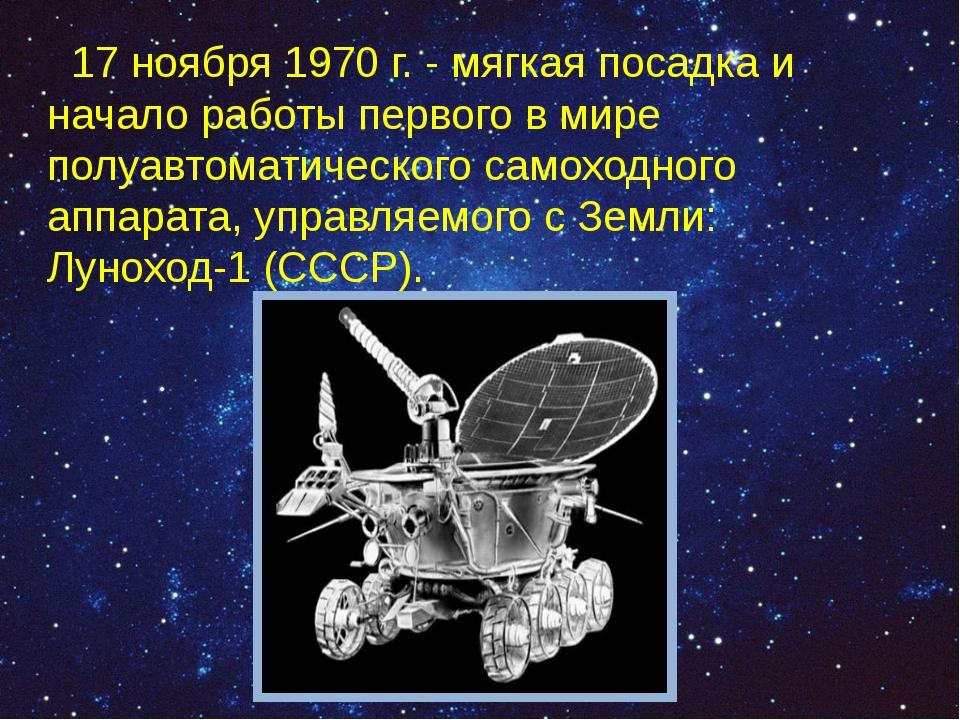 17 ноября 1970 г. - мягкая посадка и начало работы первого в мире полуавтома...