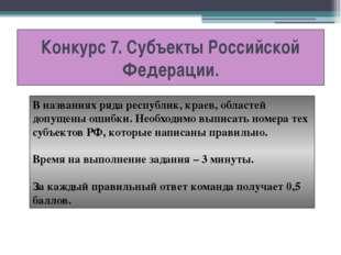 Конкурс 7. Субъекты Российской Федерации. В названиях ряда республик, краев,