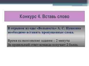 Конкурс 4. Вставь слово В отрывок из оды «Вольность» А. С. Пушкина необходимо