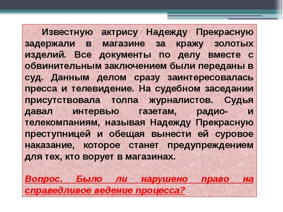Известную актрису Надежду Прекрасную задержали в магазине за кражу золотых и...