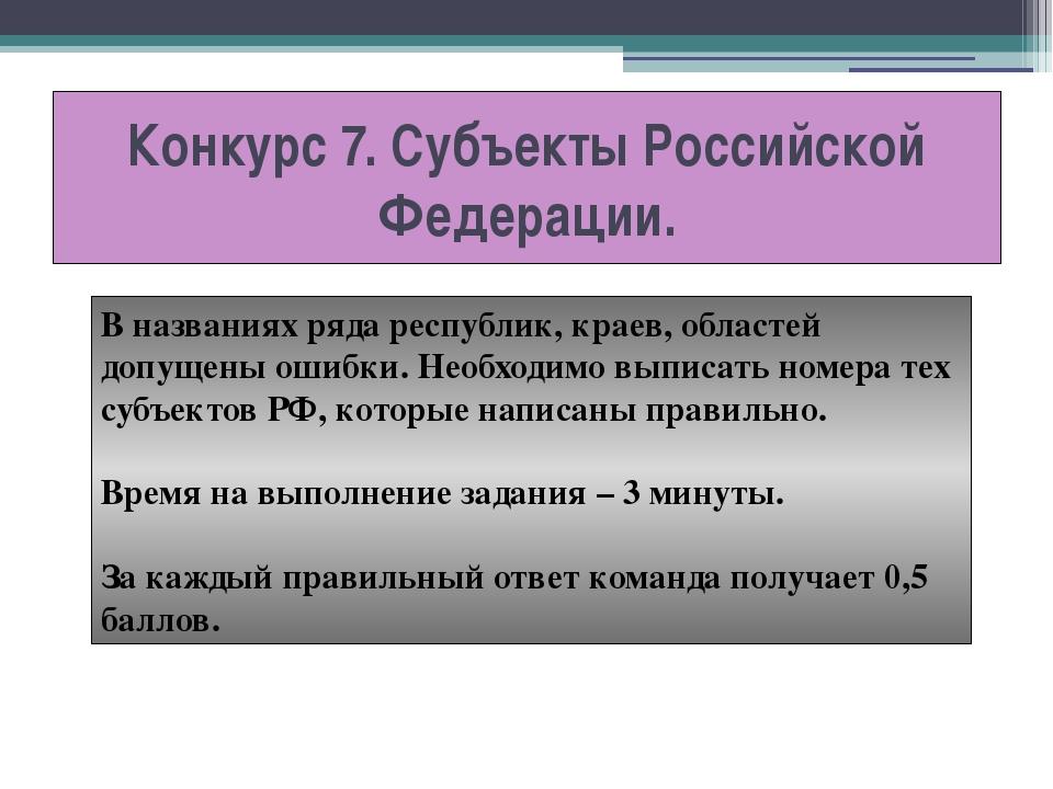 Конкурс 7. Субъекты Российской Федерации. В названиях ряда республик, краев,...