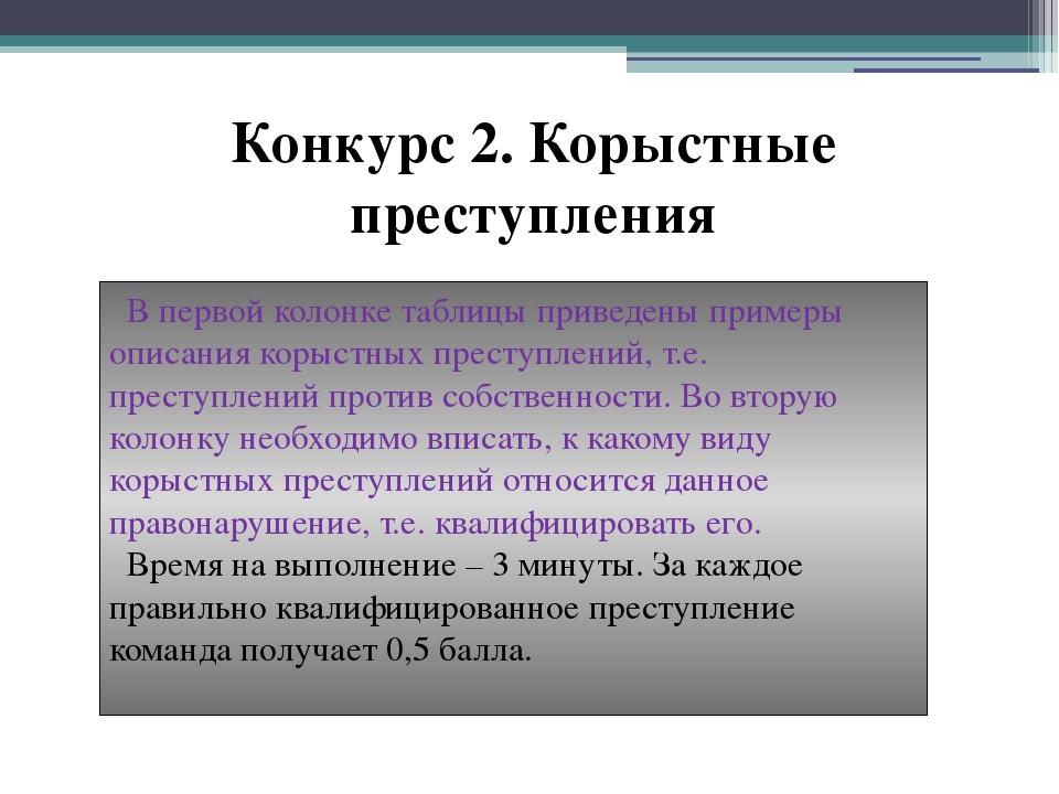 Конкурс 2. Корыстные преступления В первой колонке таблицы приведены примеры...