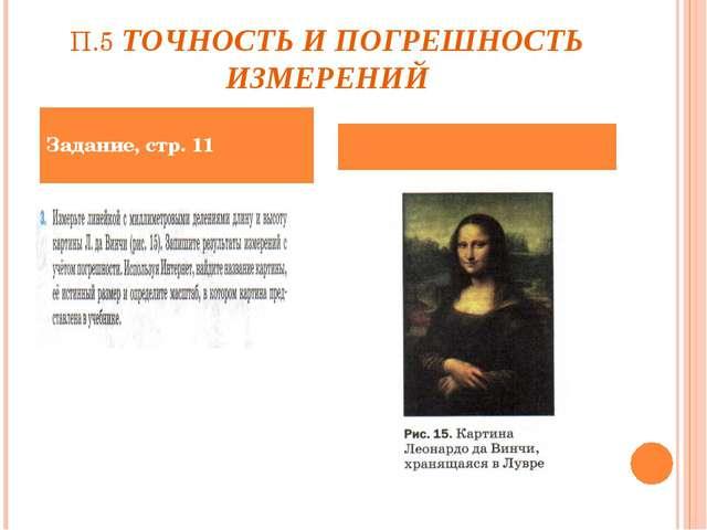 П.5 ТОЧНОСТЬ И ПОГРЕШНОСТЬ ИЗМЕРЕНИЙ Задание, стр. 11