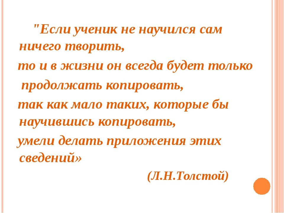 """""""Если ученик не научился сам ничего творить, то и в жизни он всегда будет то..."""