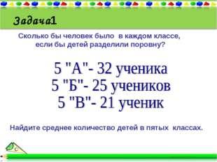 Сколько бы человек было в каждом классе, если бы детей разделили поровну? Най