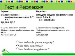 Тест и Рефлексия Что нового вы узнали на уроке? Что было интересно? Что вызва