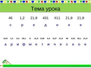 Тема урока 8,031,29,459,1821,90,059,40,0721,9460,0134,121,9 ар