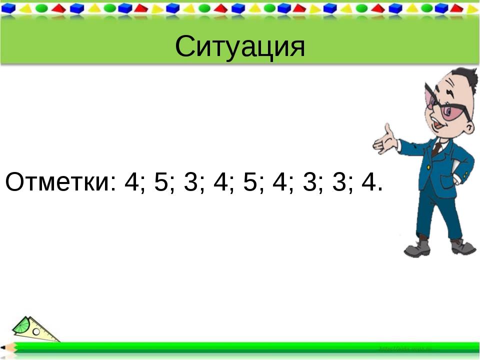 Ситуация Отметки: 4; 5; 3; 4; 5; 4; 3; 3; 4.