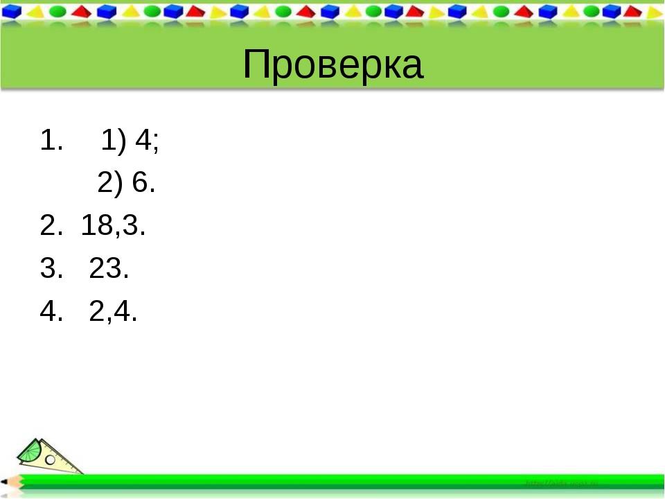 Проверка 1) 4; 2) 6. 2. 18,3. 3. 23. 4. 2,4.