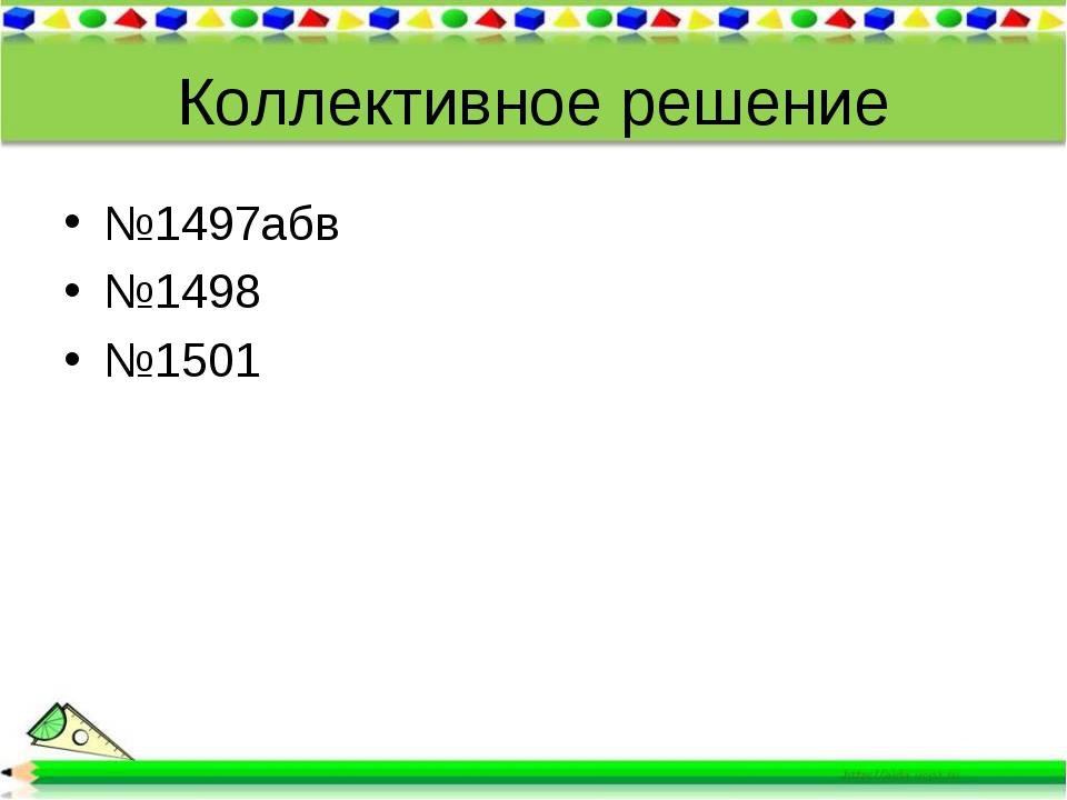 Коллективное решение №1497абв №1498 №1501