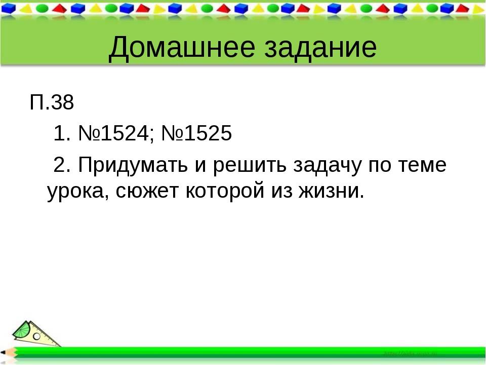Домашнее задание П.38 1. №1524; №1525 2. Придумать и решить задачу по теме ур...