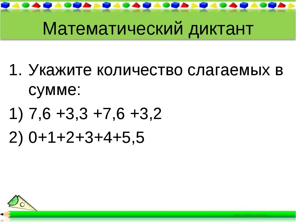 Математический диктант Укажите количество слагаемых в сумме: 7,6 +3,3 +7,6 +3...