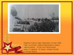 Родился Ковтун Карп Иванович 15 мая 1908 года на хуторе Шарко-Бакумовка в сем