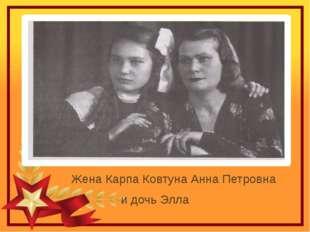 Жена Карпа Ковтуна Анна Петровна и дочь Элла
