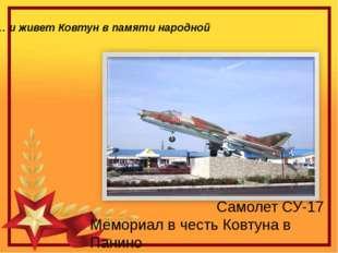 … и живет Ковтун в памяти народной Самолет СУ-17 Мемориал в честь Ковтуна в