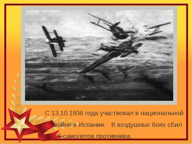 С 13.10.1936 года участвовал в национальной войне в Испании. В воздушных боя...