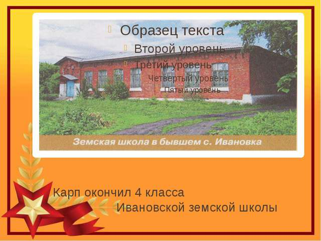 Карп окончил 4 класса Ивановской земской школы