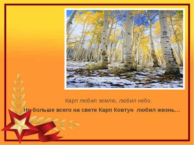 Карп любил землю, любил небо. Но больше всего на свете Карп Ковтун любил жиз...