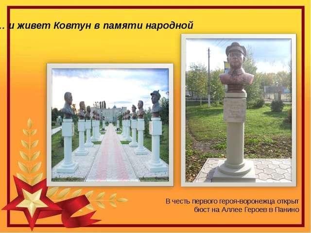 В честь первого героя-воронежца открыт бюст на Аллее Героев в Панино … и живе...