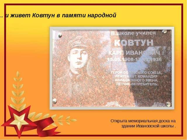 Открыта мемориальная доска на здании Ивановской школы . … и живет Ковтун в па...