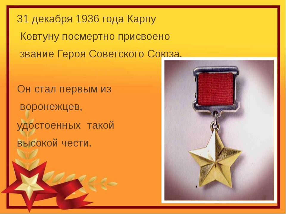 31 декабря 1936 года Карпу Ковтуну посмертно присвоено звание Героя Советско...