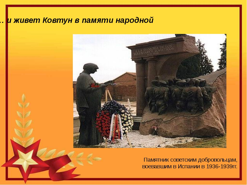 Памятник советским добровольцам, воевавшим в Испании в 1936-1939гг. … и живет...