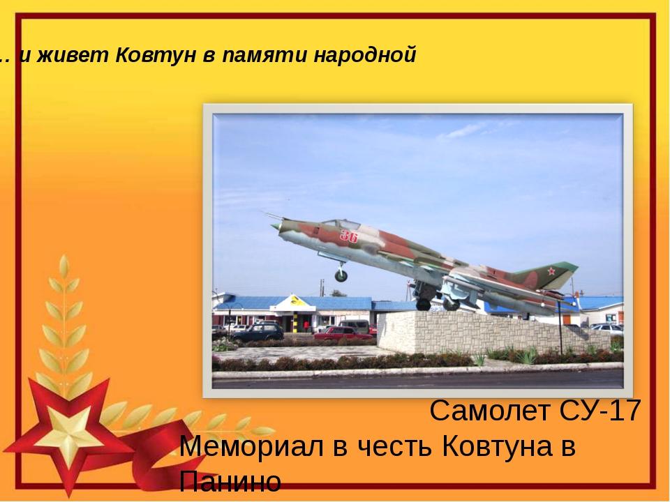 … и живет Ковтун в памяти народной Самолет СУ-17 Мемориал в честь Ковтуна в...