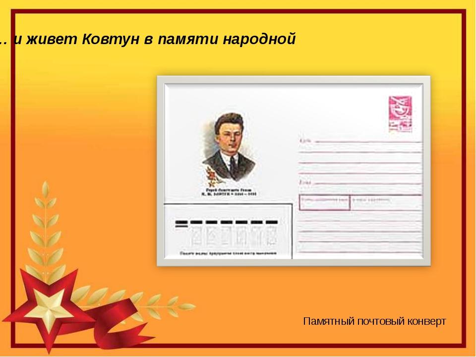 Памятный почтовый конверт … и живет Ковтун в памяти народной