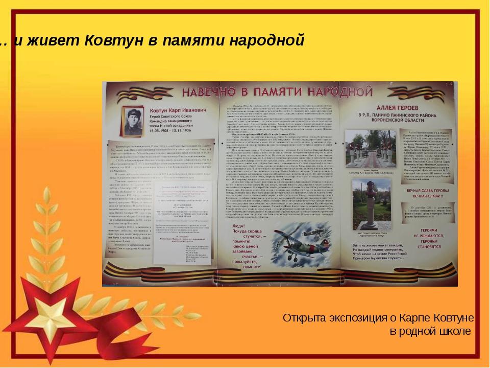 Открыта экспозиция о Карпе Ковтуне в родной школе … и живет Ковтун в памяти н...