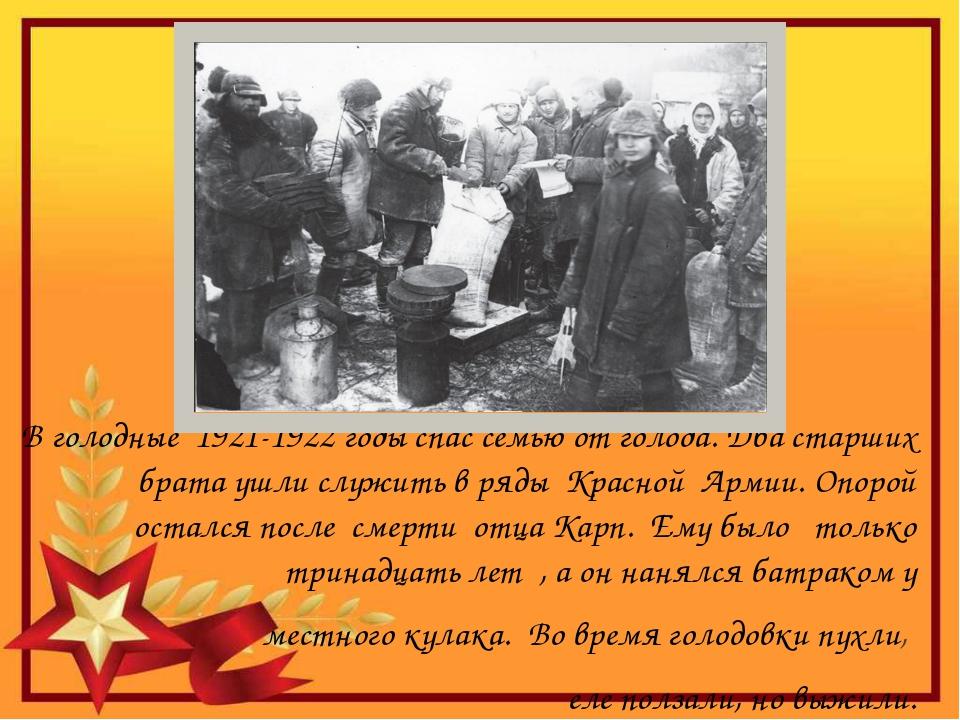 В голодные 1921-1922 годы спас семью от голода. Два старших брата ушли служи...