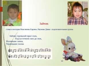 Зайчик слова и мелодия Максимова Карима, Наумова Димы - подготовительная гру