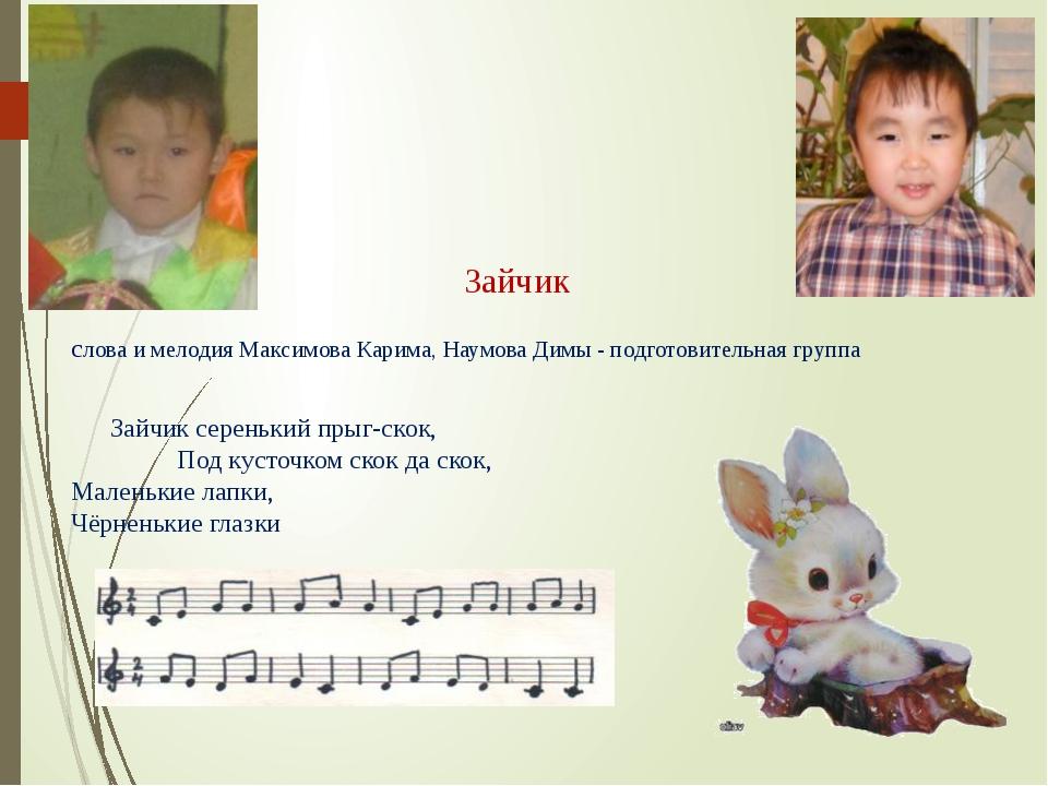Зайчик слова и мелодия Максимова Карима, Наумова Димы - подготовительная гру...