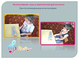 Использование игры в практической деятельности