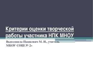 Критерии оценки творческой работы участника НПК МНОУ Выполнила Пашкевич М. И.