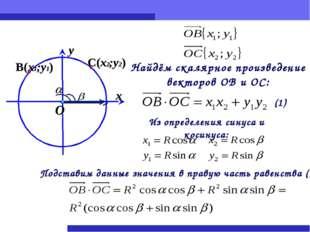 Найдём скалярное произведение векторов ОВ и ОС: Из определения синуса и косин