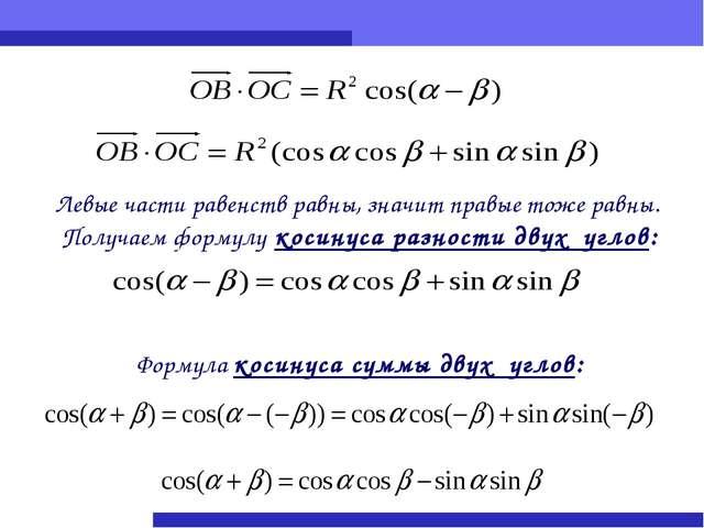Левые части равенств равны, значит правые тоже равны. Получаем формулу косину...