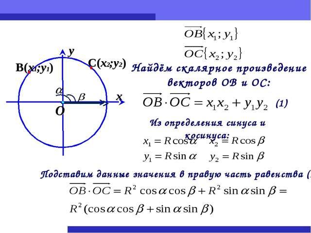 Найдём скалярное произведение векторов ОВ и ОС: Из определения синуса и косин...