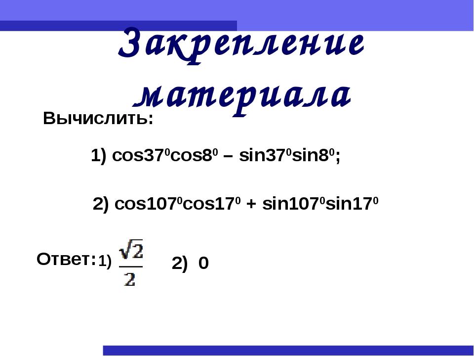 Вычислить: 1) cos370cos80 – sin370sin80; 2) cos1070cos170 + sin1070sin170 От...