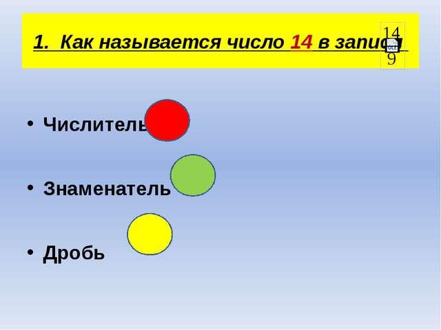 1. Как называется число 14 в записи Числитель Знаменатель Дробь