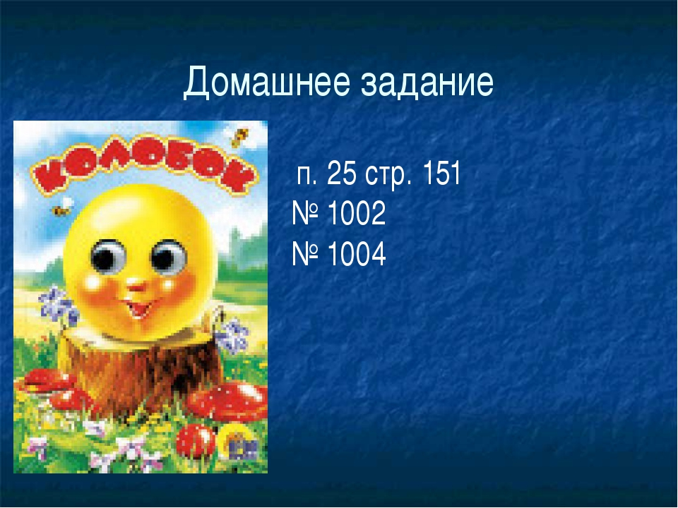 Домашнее задание п. 25 стр. 151 № 1002 № 1004