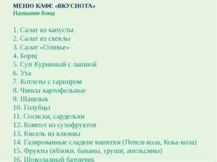 МЕНЮ КАФЕ «ВКУСНОТА» Названия блюд 1. Салат из капусты 2. Салат из свеклы 3.