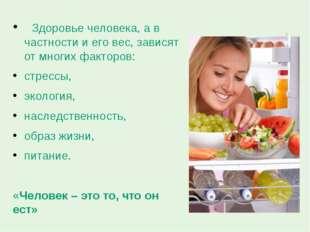 Здоровье человека, а в частности и его вес, зависят от многих факторов: стр