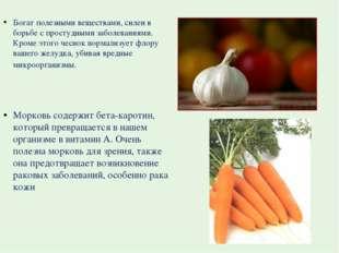 Богат полезными веществами, силен в борьбе с простудными заболеваниями. Кроме